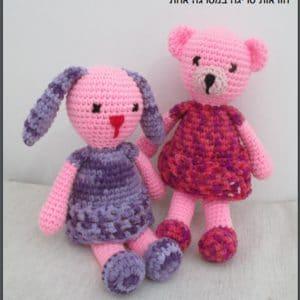 דובי וארנבת סרוגים